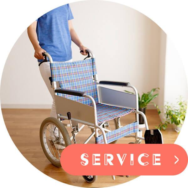 福祉サービス